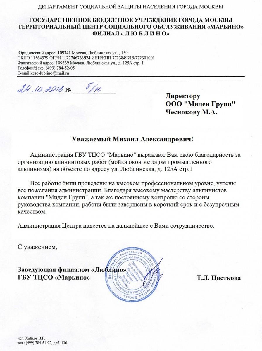 Промышленный альпинизм московская область москва